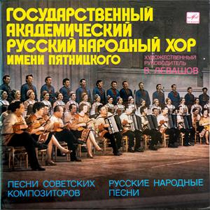 The Pyatnitsky Russian Folk Chorus