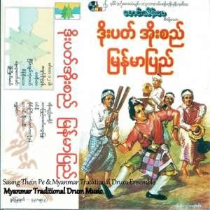 Saung Thein Pe & Myanmar Traditional Drum Ensemble